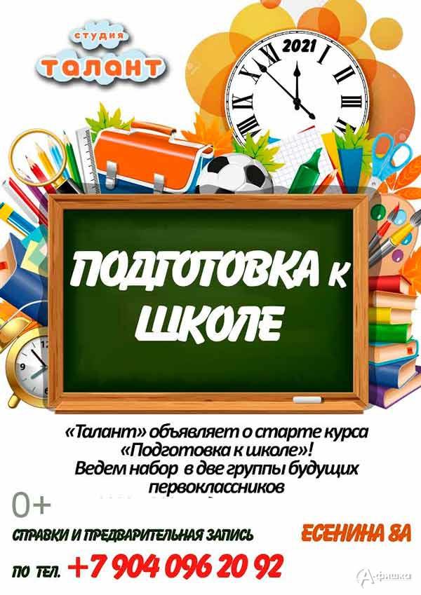 Курс «Подготовка к школе» в студии «Талант»: Детская афиша Белгорода