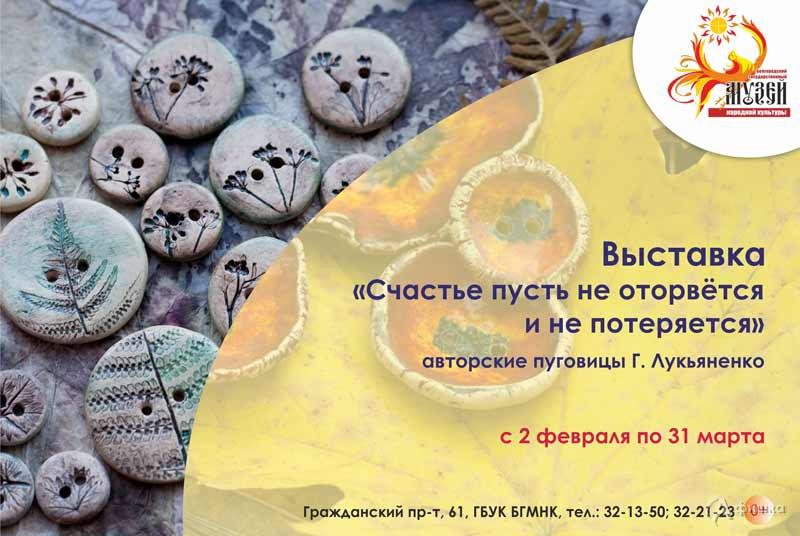 Выставка «Счастье пусть не оторвётся и не потеряется»: Афиша выставок в Белгороде