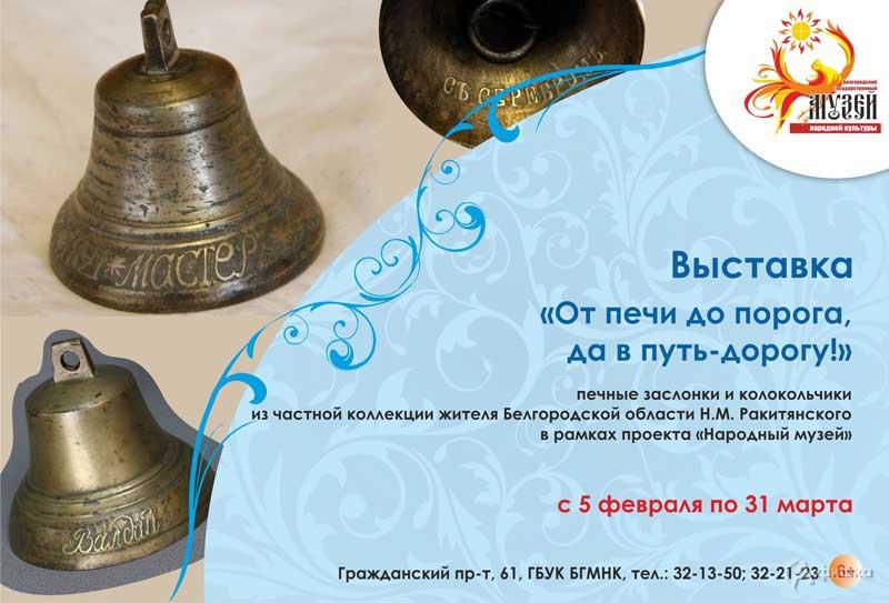 Выставка «От печи до порога, да в путь-дорогу!»: Афиша выставок в Белгороде