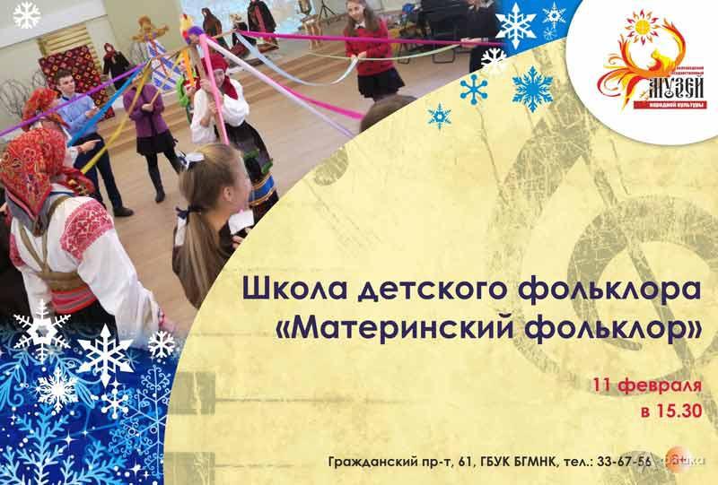 Интерактивное занятие «Материнский фольклор»: Детская афиша Белгорода