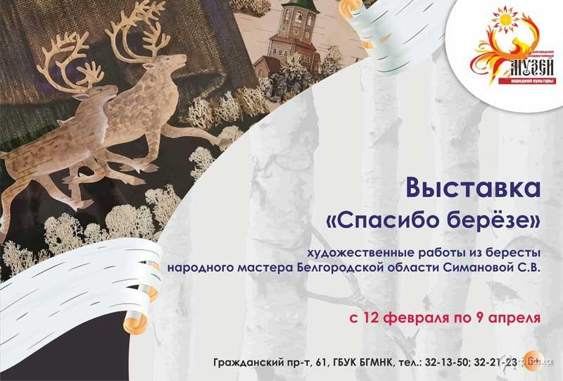 Выставка Светланы Симановой «Спасибо берёзе»: Афиша выставок в Белгороде