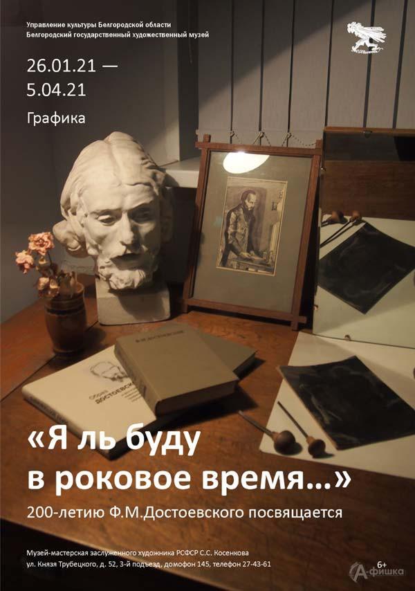 Выставка «Я ль буду в роковое время…»: Афиша выставок в Белгороде