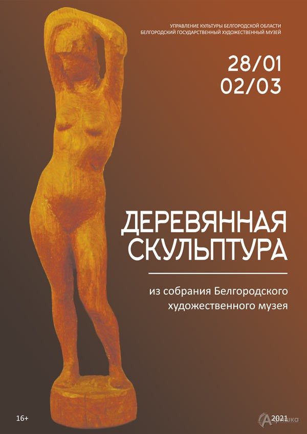 Выставка «Деревянная скульптура»: Афиша выставок в Белгороде