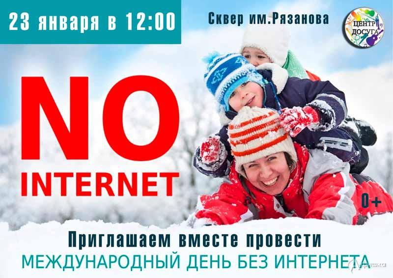Акция «День без интернета!»: Непропусти вБелгороде
