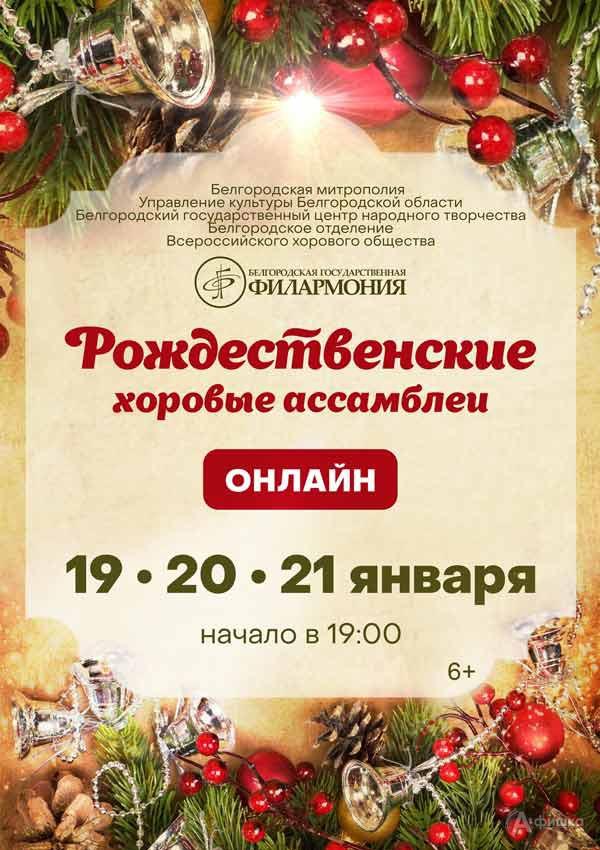 Фестиваль вонлайн-формате «Рождественские хоровые ассамблеи»: Афиша филармонии вБелгороде