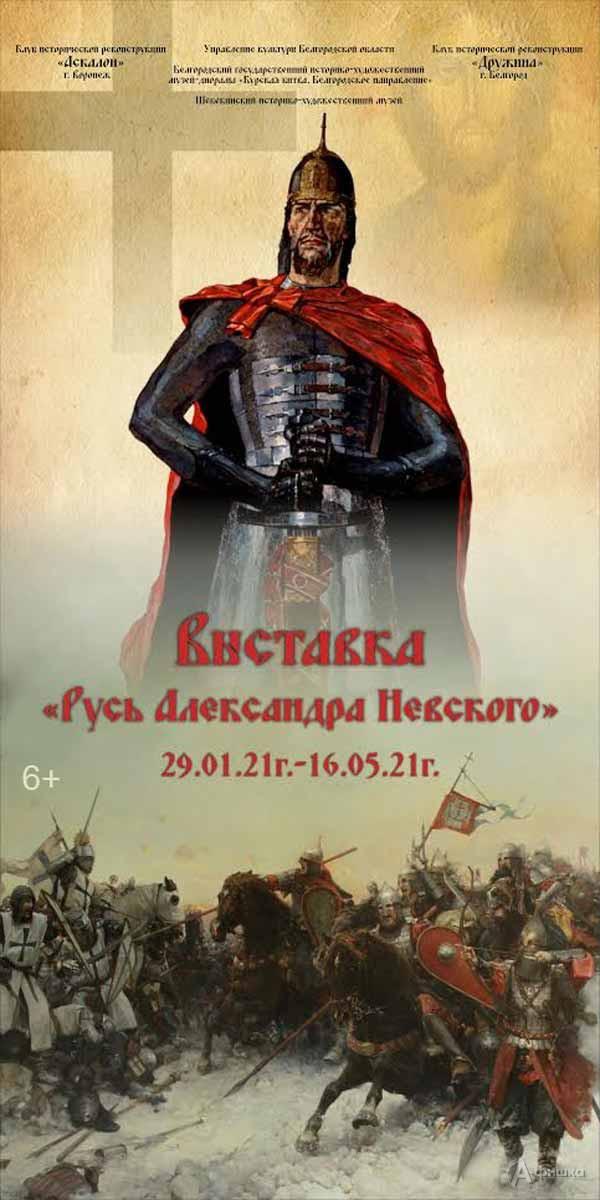Выставка «Русь Александра Невского»: Афиша выставок в Белгороде