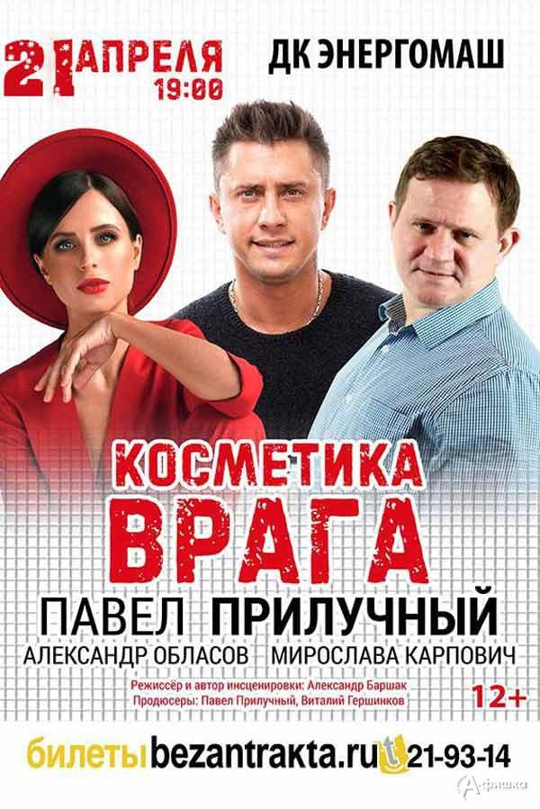 Трагикомедия «Косметика врага»: Афиша гастролей в Белгороде