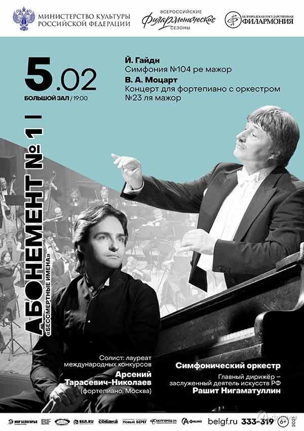 Музыка Гайдна и Моцарта: Афиша филармонии в Белгороде