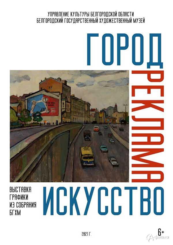 Выставка графики «Город. Реклама. Искусство»: Афиша выставок в Белгороде