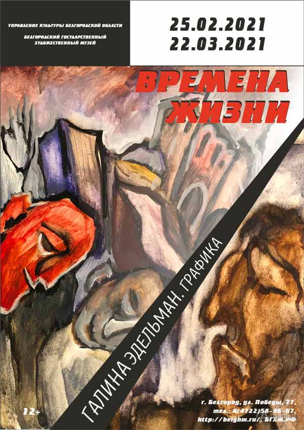 Выставка Галины Эдельман «Времена жизни»: Афиша выставок в Белгороде