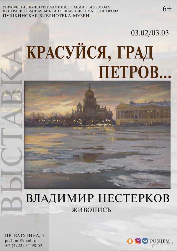 Выставка Владимира Нестеркова «Красуйся, град Петров…»: Афиша выставок вБелгороде