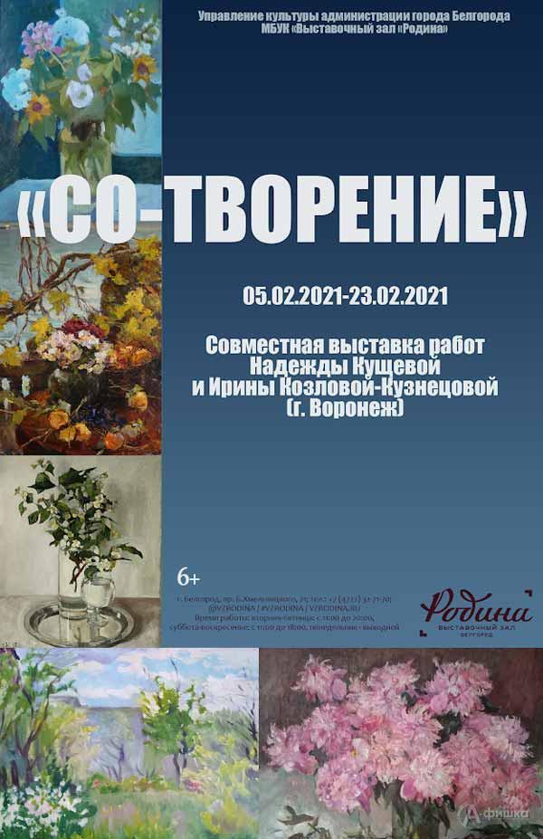 Выставка «Со-Творение»: Афиша выставок в Белгороде