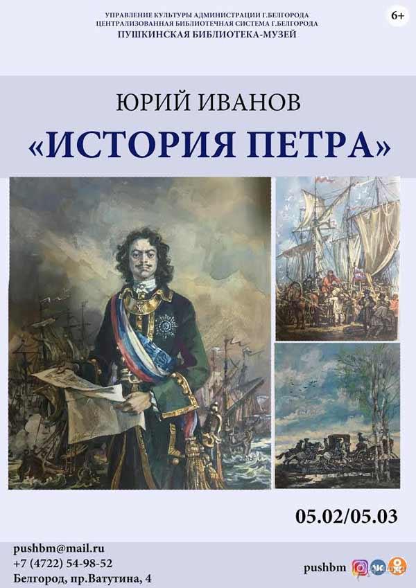 Выставка Юрия Иванова «История Петра»: Афиша выставок в Белгороде