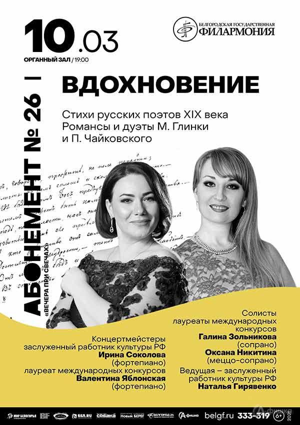Концерт «Вдохновение»: Афиша филармонии в Белгороде