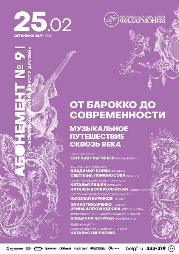 Концерт «Музыкальное путешествие сквозь века»: Афиша филармонии в Белгороде