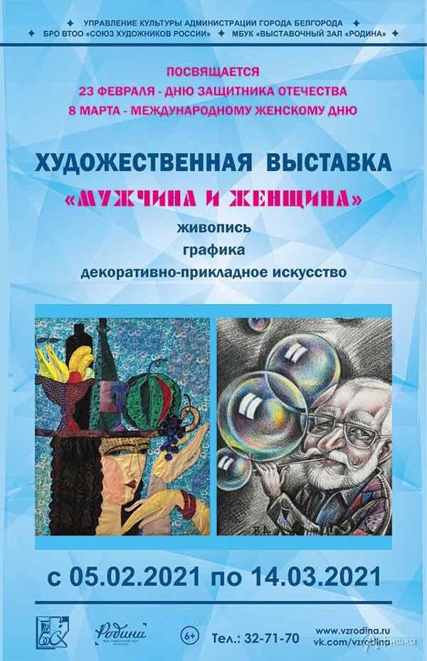 Коллективная выставка «Мужчина и женщина»: Афиша выставок в Белгороде