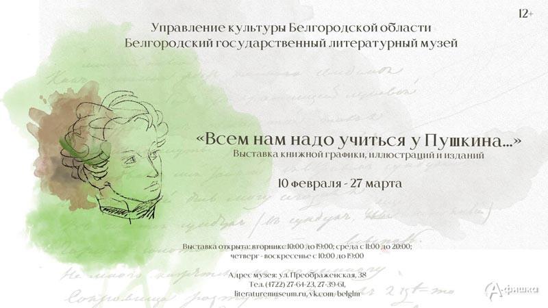 Выставка «Всем нам надо учиться у Пушкина…»: Афиша выставок в Белгороде