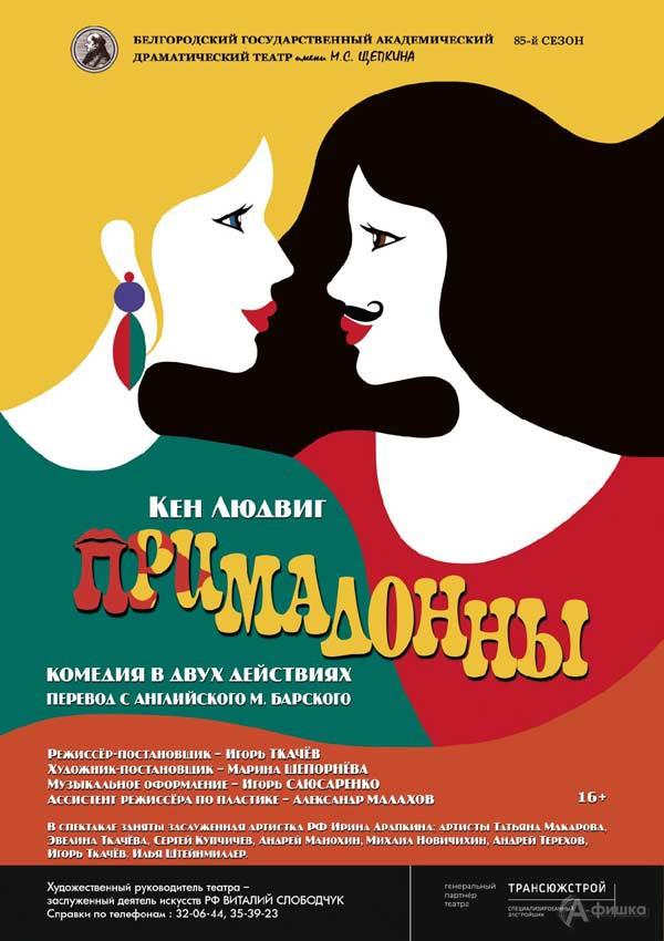 Комедия в двух действиях «Примадонны»: Афиша театров в Белгороде