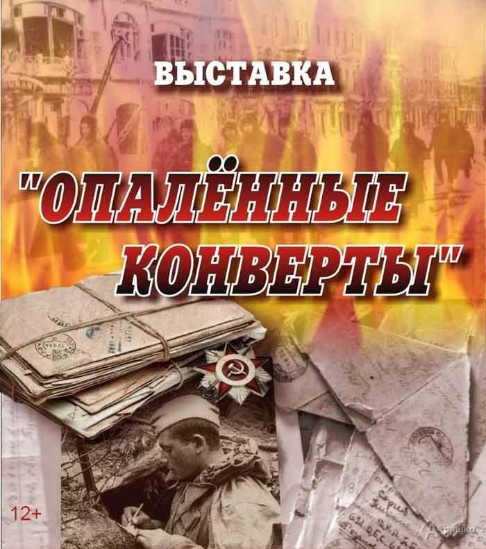 Выставка «Конверты опалённые войной»: Афиша выставок в Белгороде