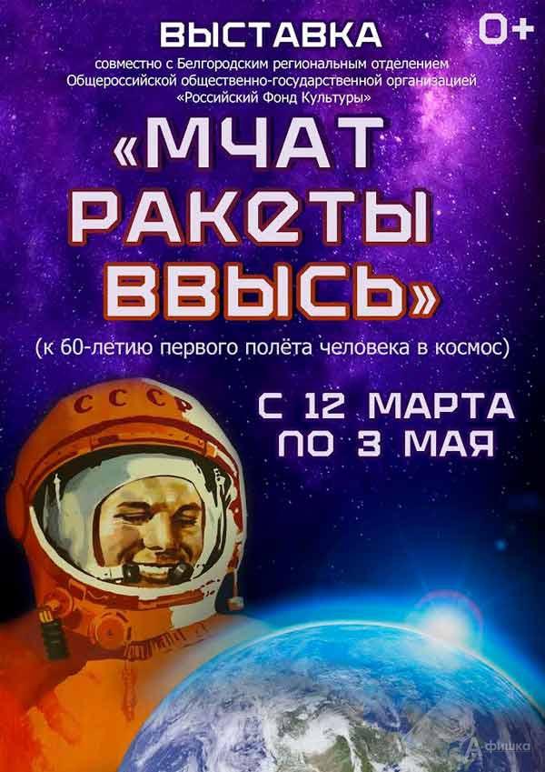 Выставка «Мчат ракеты ввысь»: Афиша выставок в Белгороде