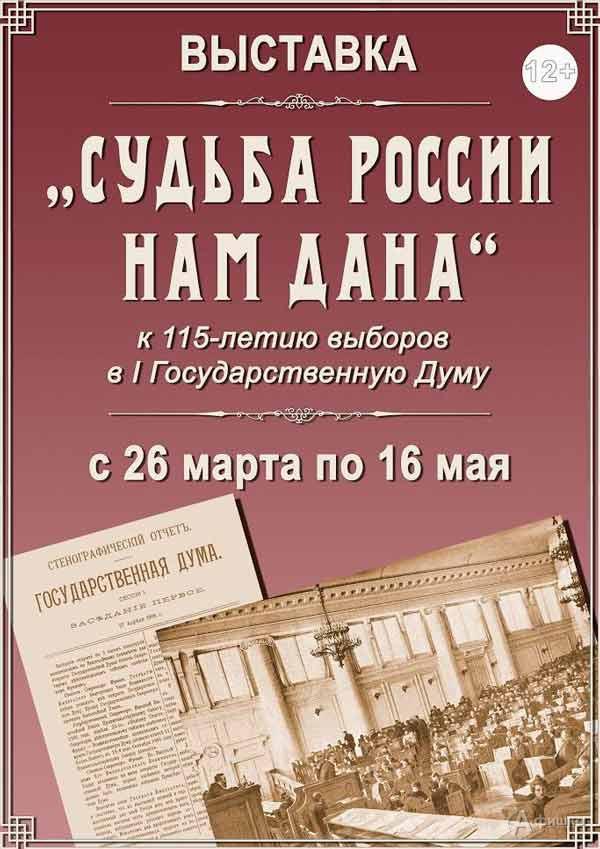 Выставка «Судьба России нам дана»: Афиша выставок в Белгороде