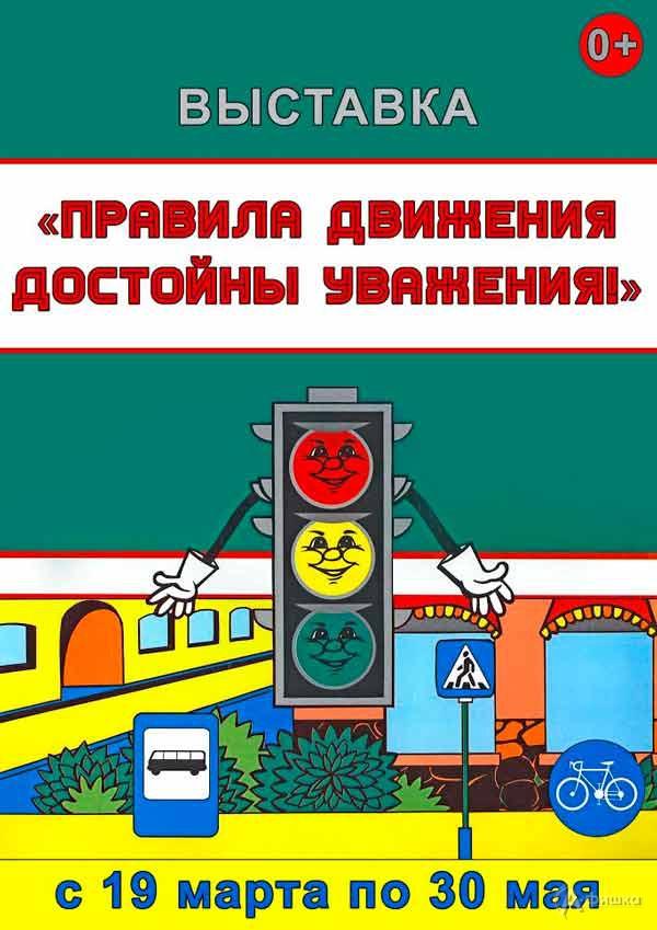Выставка «Правила движения достойны уважения!»: Афиша выставок в Белгороде