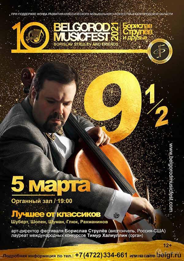 Программа «Лучшее от классиков»: Афиша филармонии в Белгороде