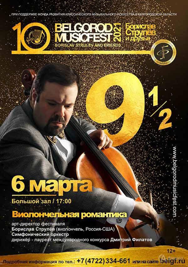 Программа «Виолончельная романтика»: Афиша филармонии в Белгороде