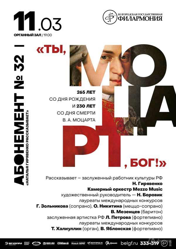 Концерт «Ты, Моцарт, Бог!»: афиша филармонии в Белгороде