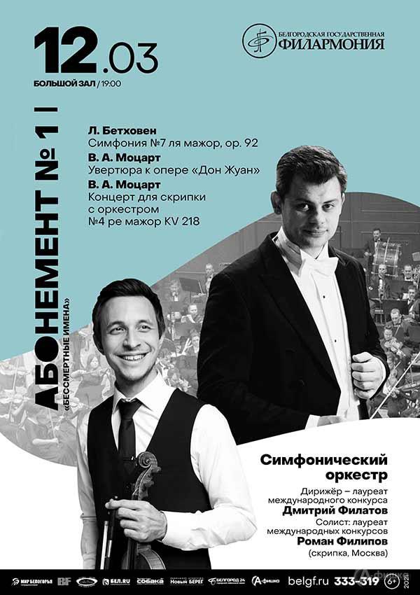 Бетховен и Моцарт в концерте абонемента «Бессмертные имена»: Афиша филармонии в Белгороде