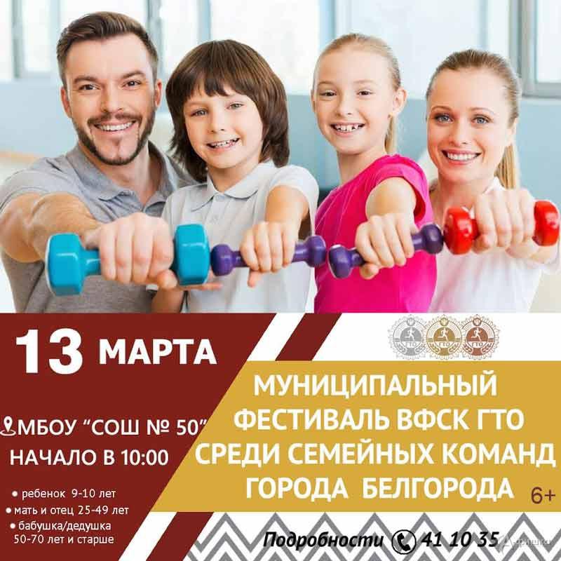 Муниципальный фестиваль ГТО среди семейных команд: Афиша спорта в Белгороде
