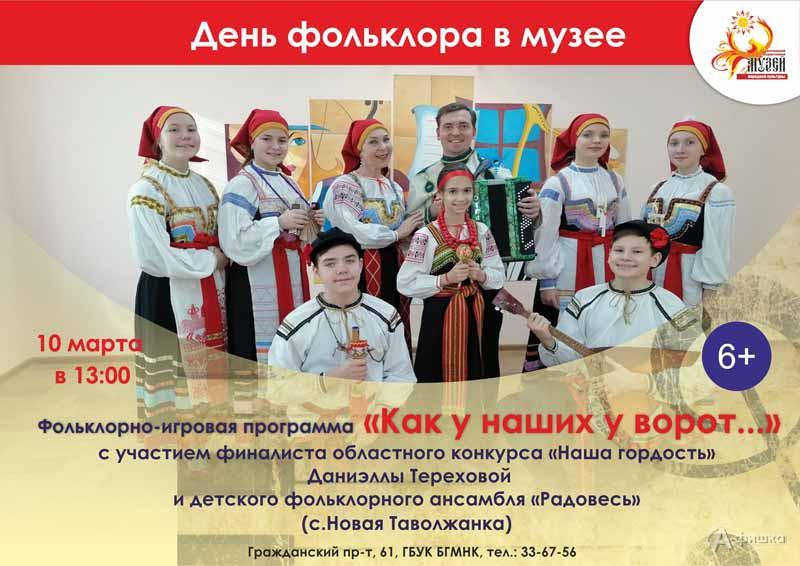 Фольклорно-игровая программа «Как у наших у ворот…»: Не пропусти в Белгороде