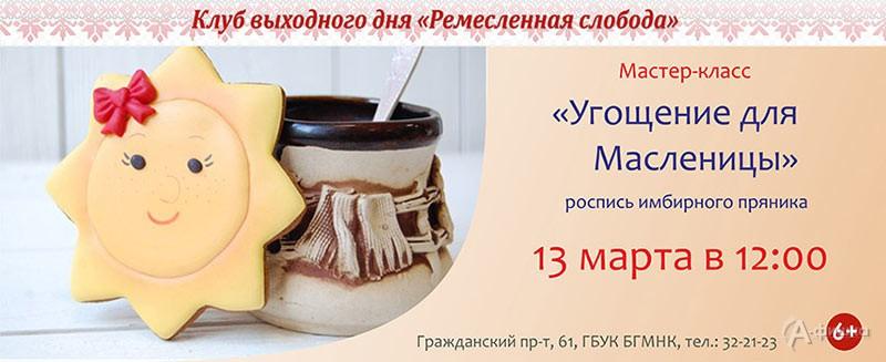 Мастер-класс «Угощение для Масленицы»: Детская афиша Белгорода