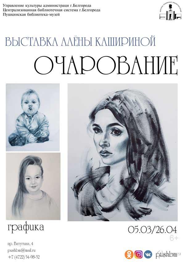 Выставка Алёны Кашириной «Очарование»: Афиша выставок в Белгороде