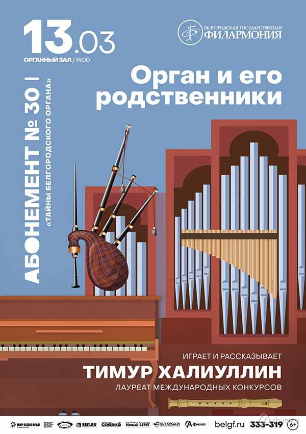 Концерт «Орган и его родственники»: Афиша филармонии в Белгороде