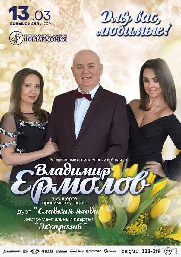 Концерт «Для вас, любимые!»: Афиша филармонии в Белгороде