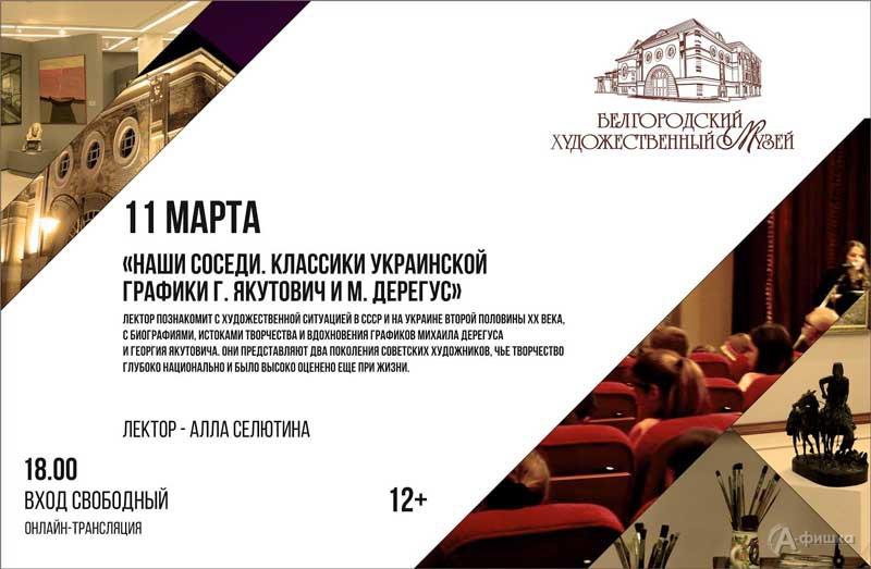 Лекция «Наши соседи. Классики украинской графики Дерегус и Якутович»: Не пропусти в Белгороде