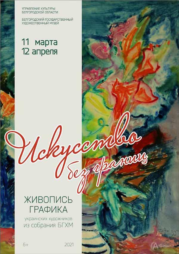 Выставка живописи и графики «Искусство без границ» : Афиша выставок в Белгороде