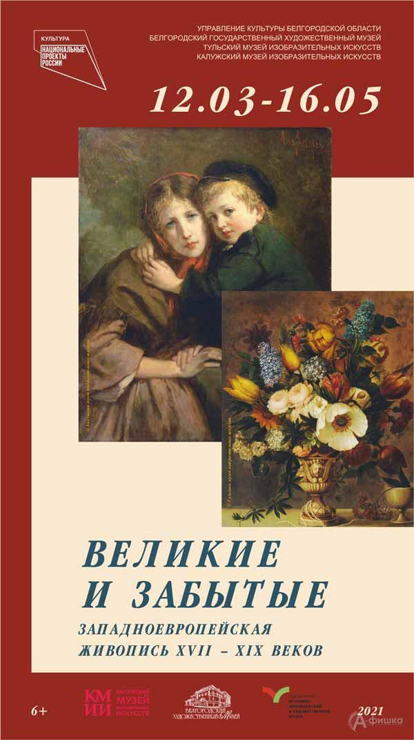 «Великие изабытые. Западноевропейская живопись XVII–XIX веков»: Афиша выставок вБелгороде