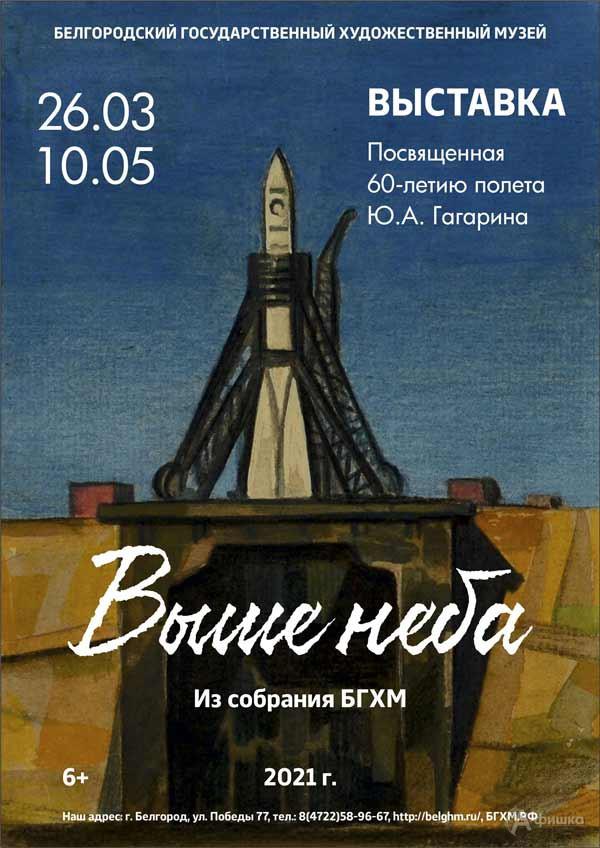 Выставка «Выше неба» к60-летию полета Ю.А.Гагарина: Афиша выставок вБелгороде