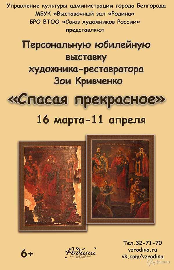 Выставка Зои Кравченко «Спасая прекрасное…»: Афиша выставок в Белгороде