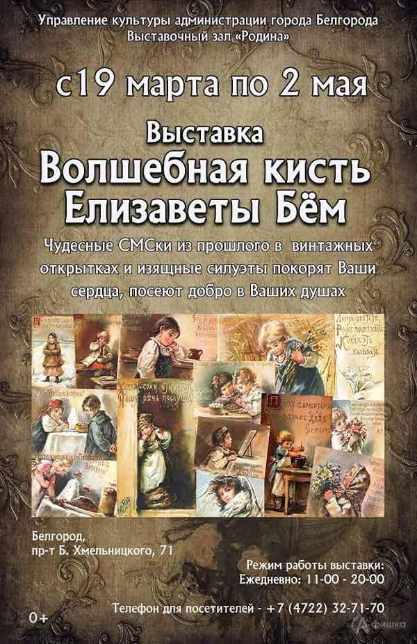 Выставка «Волшебная кисть Елизаветы Бём»: Афиша выставок вБелгороде
