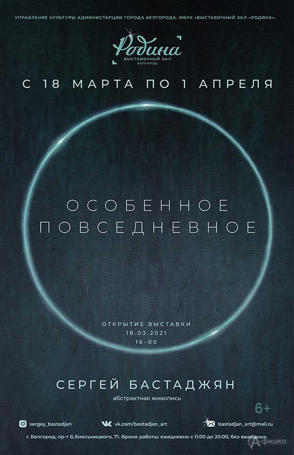 Выставка Сергея Бастаджяна «Особенное повседневное»: Афиша выставок в Белгороде