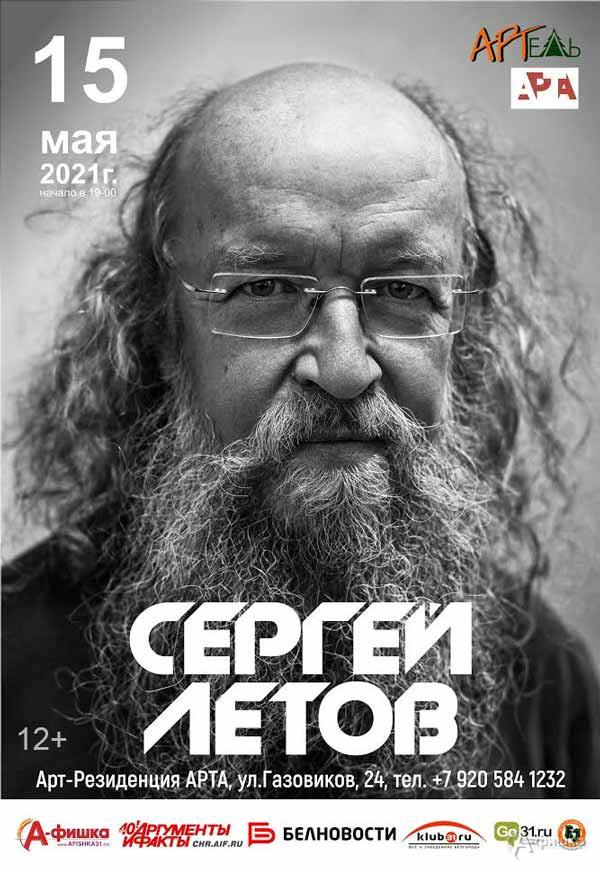 Сольный концерт Сергея Летова: Афиша гастролей в Белгороде
