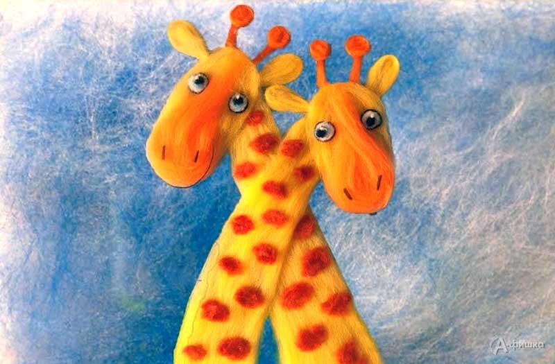 Мастер-класс «Влюблённые жирафы»: Детская афиша Белгорода
