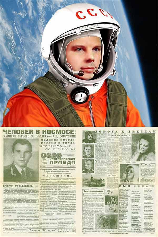 Выставка «Звёздный отряд»: Афиша выставок в Белгороде