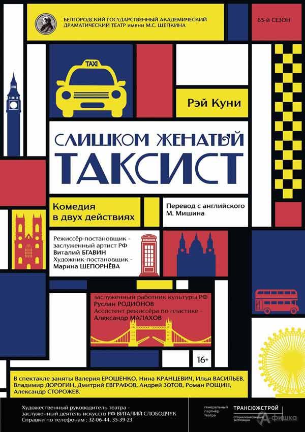 Комедия вдвух действиях «Слишком женатый таксист»: Афиша театров вБелгороде