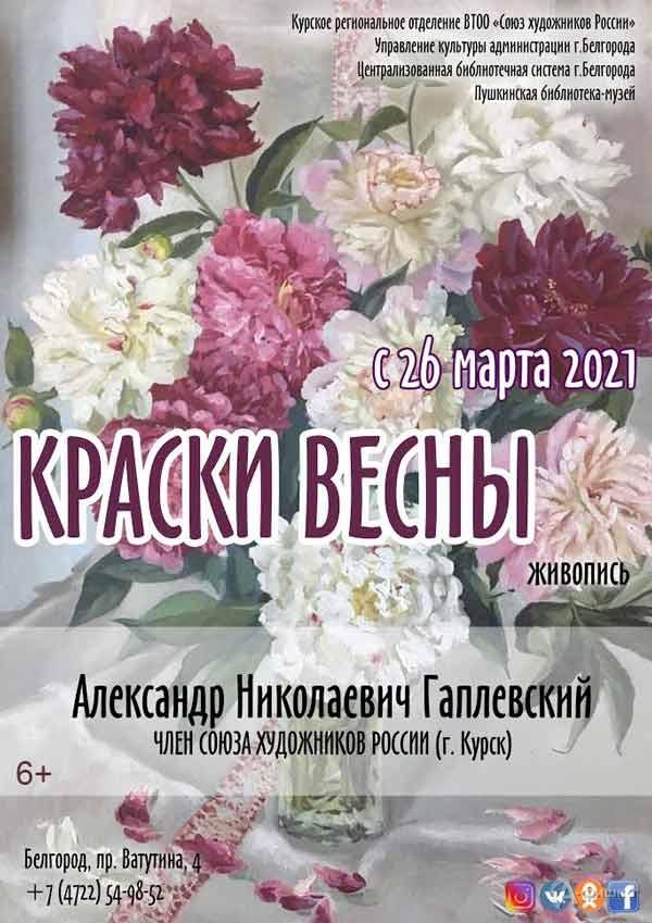 Выставка Александра Гаплевского «Краски весны»: Афиша выставок в Белгороде