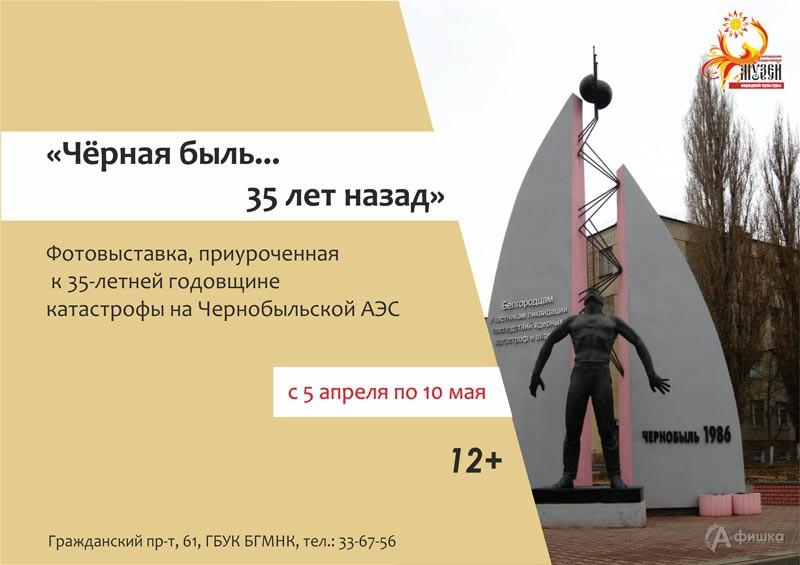Фотовыставка «Чёрная быль… 35лет назад»: Афиша выставок вБелгороде
