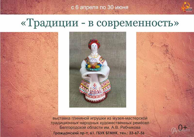 Выставка глиняной игрушки «Традиции— всовременность»: Афиша выставок вБелгороде